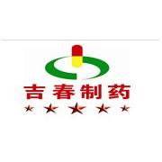 吉林吉春制药股份有限公司