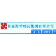 长春海外制药集团有限公司
