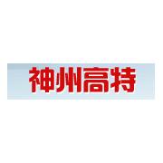 上海神州高特医疗设备有限公司