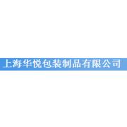 上海华悦包装制品有限公司