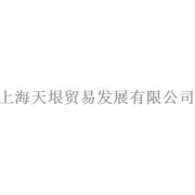 上海天垠贸易发展有限公司