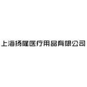 上海扬隆医疗用品有限公司