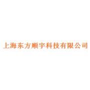 上海东方顺宇科技有限公司