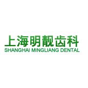 上海明靓齿科技术有限公司