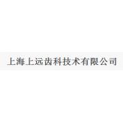 上海上远齿科技术有限公司