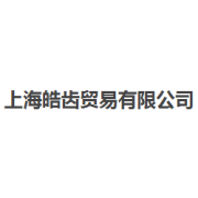 上海皓齿贸易有限公司