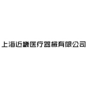 上海近畿医疗器械有限公司