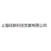 上海经联科技发展有限公司