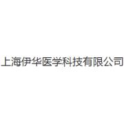 上海伊华医学科技有限公司