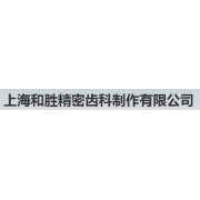 上海和胜精密齿科制作有限公司