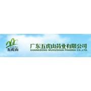 广东五虎山药业有限公司