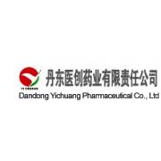 丹东医创药业有限责任公司