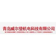 青岛威尔登机电科技有限公司