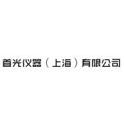 首光仪器(上海)有限公司