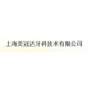 上海美冠达牙科技术有限公司