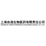 上海血液生物医药有限责任公司