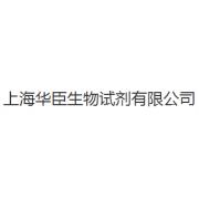 上海华臣生物试剂有限公司
