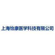上海怡康医学科技有限公司