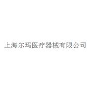 上海尔玛医疗器械有限公司