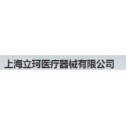 上海立珂医疗器械有限公司