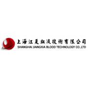 上海江夏血液技术有限公司