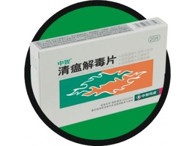 清瘟解毒片