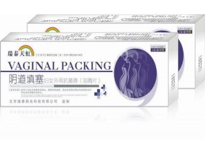 妇科产品——阴道填塞妇女外用抗菌器(泡腾片)