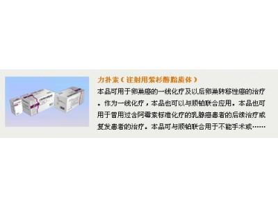 力朴素(注射用紫杉醇脂质体)