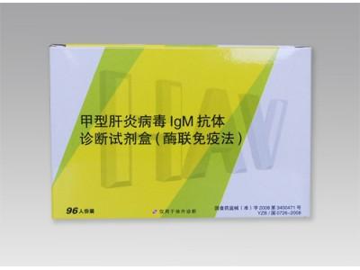 甲型肝炎病毒IgM抗体诊断试剂盒(酶联免疫法)