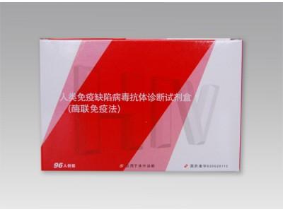 人类免疫缺陷病毒抗体诊断试剂盒(酶联免疫法)