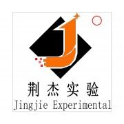 广州荆杰实验设备有限公司