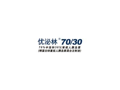 优泌林70/30(精蛋白锌重组人胰岛素混合注射液)