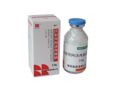 注射用阿洛西林钠