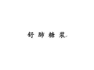 舒肺糖浆(每瓶装150ml)