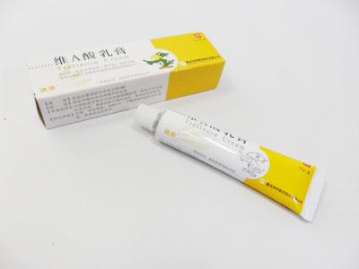 0.1%维A酸乳膏