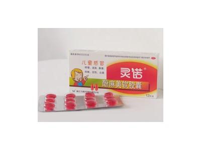 灵诺儿童型感冒软胶囊