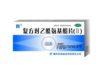 复方对乙酰氨基酚片Ⅱ