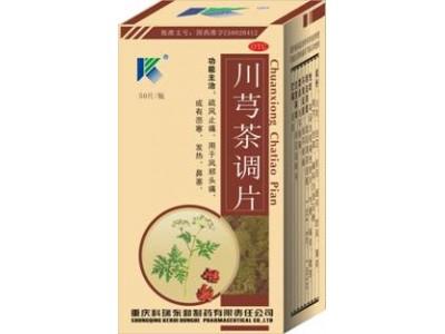 川芎茶调片