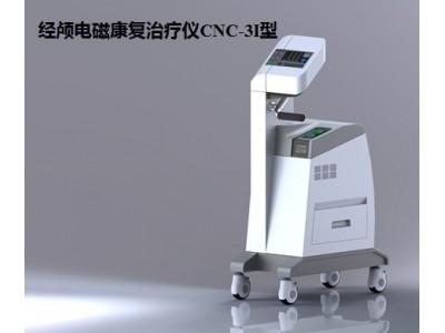 CNC-3I型经颅电磁康复治疗仪