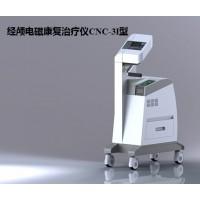 供应CNC-3I型超反射脑磁治疗仪