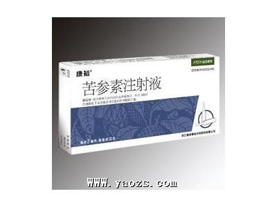 苦参素注射液2ml