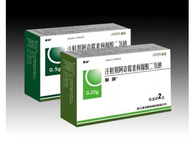 注射用阿奇霉素枸橼酸二氢钠-那琦