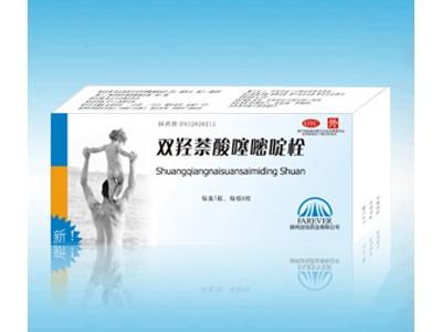 双羟萘酸噻嘧啶栓