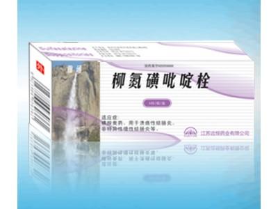 雅通(柳氮磺吡啶栓)