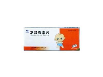 罗红霉素(儿童型)