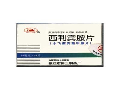 西利宾胺片