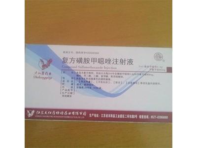 复方磺胺甲噁唑注射液