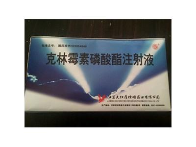 克林霉素磷酸酯注射液