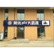 北京阳光三六五药店有限责任公司