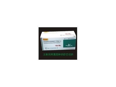 注射用阿莫西林钠舒巴坦钠